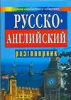 Русско-английский разговорник Кудрявцев А.Ю.