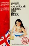 Русско-английский словарь для всех Драгункин А., Драгункина А.А.
