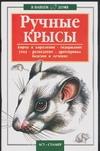 Ручные крысы Драпалюк С.В.