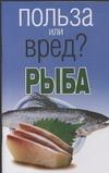 Рыба Орлова Л.
