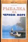 Рыбалка на Черном море Сугробов В.Ю.