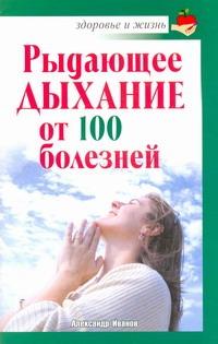 Рыдающее дыхание от ста болезней Иванов А.