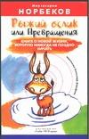 Рыжий ослик или Превращения: книга о новой жизни, которую никогда не поздно нача Дорофеев А.Д., Норбеков М.С.