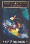 Рыцари Сорока островов