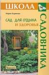 Сад для отдыха и здоровья Баринова М.А.