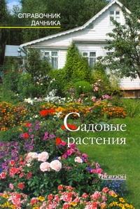 Садовые растения Сейфулина Р.Р.