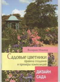 Садовые цветники,Правила создания и примеры композиций