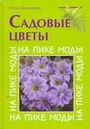 Садовые цветы Бондарева О.Н.