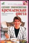 Самая знаменитая кремлевская диета Рассветова Е.С.