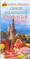 Самая знаменитая Кремлевская диета: практические советы Афанасьева О.В.