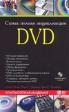 Самая полная энциклопедия DVD