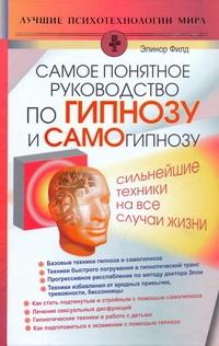 Самое понятное руководство по гипнозу и самогипнозу