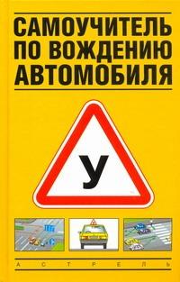 Самоучитель по вождению автомобиля Иванов В.Н.