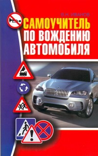 Самоучитель по вождению автомобиля