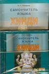 Самоучитель языка хинди+CD