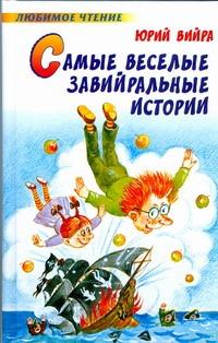 Самые веселые завийральные истории Вийра Ю.Б., Власова А.