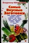 Самые вкусные заготовки Машенков В.