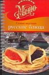 Самые вкусные русские блюда