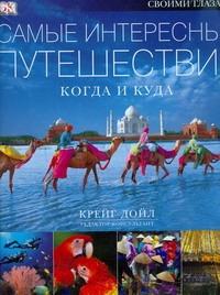 Дойл Крейг - Самые интересные путешествия: когда и куда обложка книги