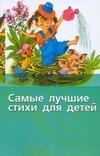 Самые лучшие стихи для детей Жукова И.Л., Тумурова Т.