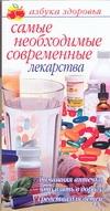 Самые необходимые современные лекарства Владимова М.Г.