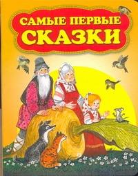 Самые первые сказки Казанцев Ю., Тржемецкий Б.