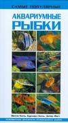 Самые популярные аквариумные рыбки Каль Б., Каль В., Фогт Д.
