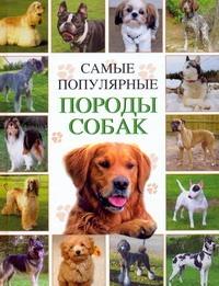 Самые популярные породы собак Кочетков М.А.