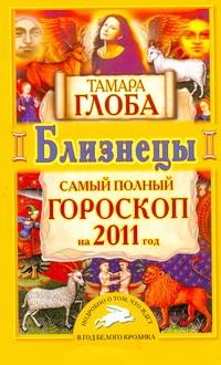 Самый полный гороскоп на 2011 год. Близнецы