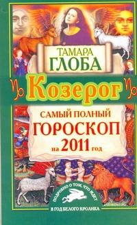 Самый полный гороскоп на 2011 год. Козерог
