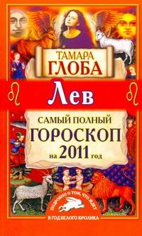 Самый полный гороскоп на 2011 год. Лев