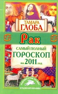 Самый полный гороскоп на 2011 год. Рак