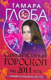 Самый полный гороскоп на 2011 год+ лунный календарь.