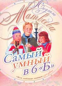 """Самый умный в 6""""Б"""" Матвеева Л.Г."""