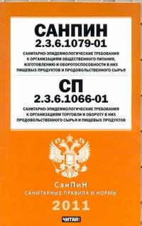 СанПин 2.3.6.1079-01. Санитарно-эпидемиологические требования к организациям общ