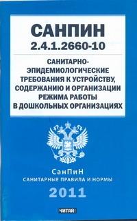 СанПиН 2.4.1.2660-10. Санитарно-эпидемиологические требования к устройству