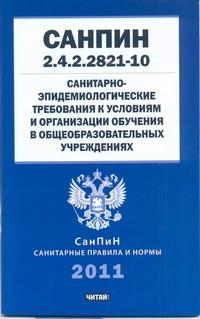 СанПиН 2.4.2.2821-10. Санитарно-эпидемиологические требования к условиям и орган