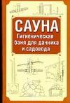 Сауна. Гигиеническая баня для дачника и садовода Хошев Ю.М.