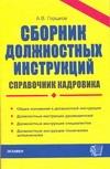 Сборник должностных инструкций. Справочник кадровика