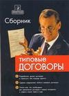 Сборник типовых договоров Псарева Е.А.