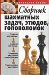Сборник шахматных задач, этюдов, головоломок Пак В.Н.