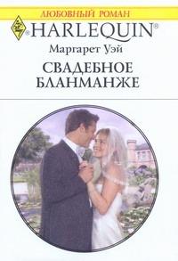 Свадебное бланманже Уэй М.