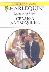 Свадьба для Золушки Харт Д.