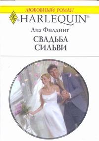 Свадьба Сильви Филдинг Л.