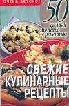 Свежие кулинарные рецепты Конева Л.С.
