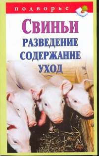 Свиньи. Разведение, содержание, уход Горбунов В.В.