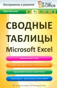Сводные таблицы Microsoft Excel - фото 1