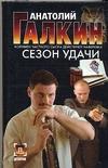 Сезон удачи Галкин А.М.