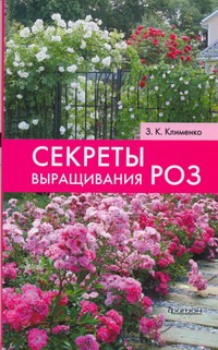 Секреты выращивания роз Клименко З.К.