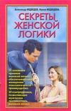 Секреты женской логики Медведев А. Н., Медведева И.